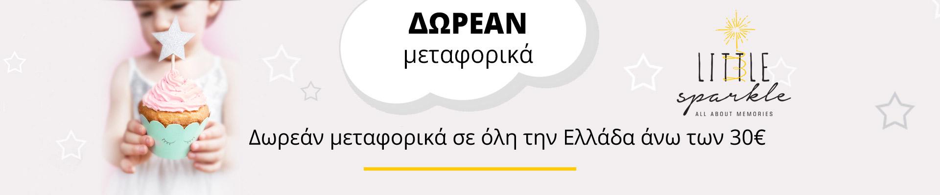 ΔΩΡΕΑΝ ΜΕΤΑΦΟΡΙΚΑ